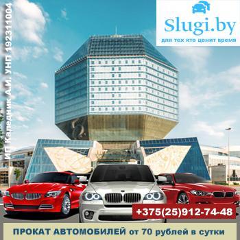 Прокат автомобилей в Минске от 70 рублей